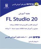 اف ال استودیو 20
